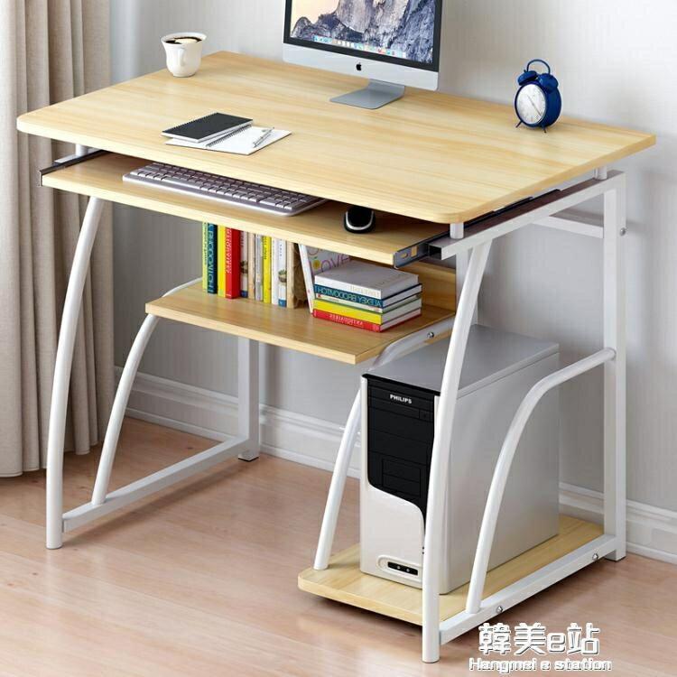 現貨 電腦桌簡約書房台式桌家用書桌簡易寫字台辦公桌子學習桌【免運】