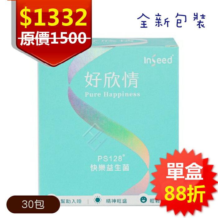 【新包裝】InSeed好欣情-快樂益生菌粉劑 (2gX30包) 單盒 蔡英傑教授推薦 惠生研 素食 植物乳桿菌PS128