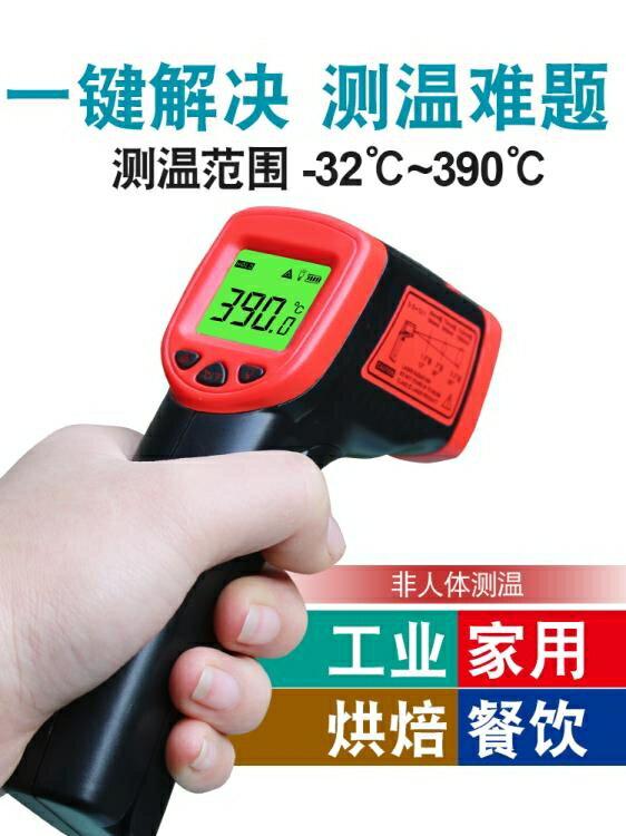測溫槍 希瑪紅外線測溫儀手持工業高精度烘焙油炸油溫計測溫槍溫度計水溫 兒童節新品