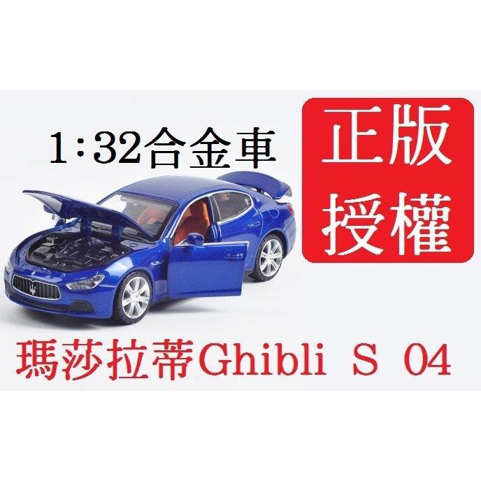 現貨 千合小舖 1:32 合金車 瑪莎拉蒂 Ghibli S 04 亮面 正版 正品 迴力 車 跑車 名車 模型車