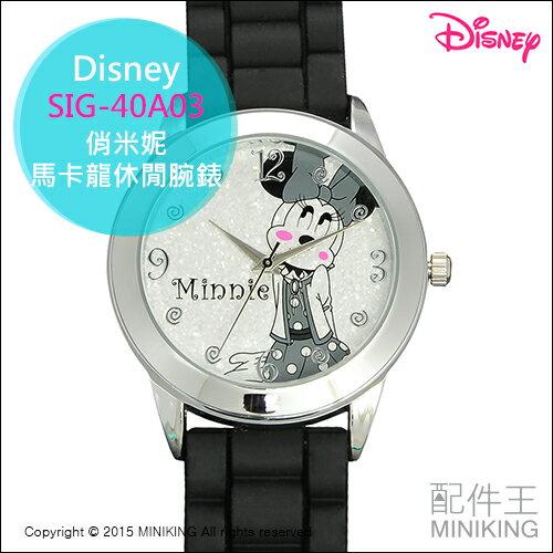 【配件王】 公司貨 Disney 迪士尼 SIG-40A03 俏米妮馬卡龍休閒腕錶 潮流黑 43mm