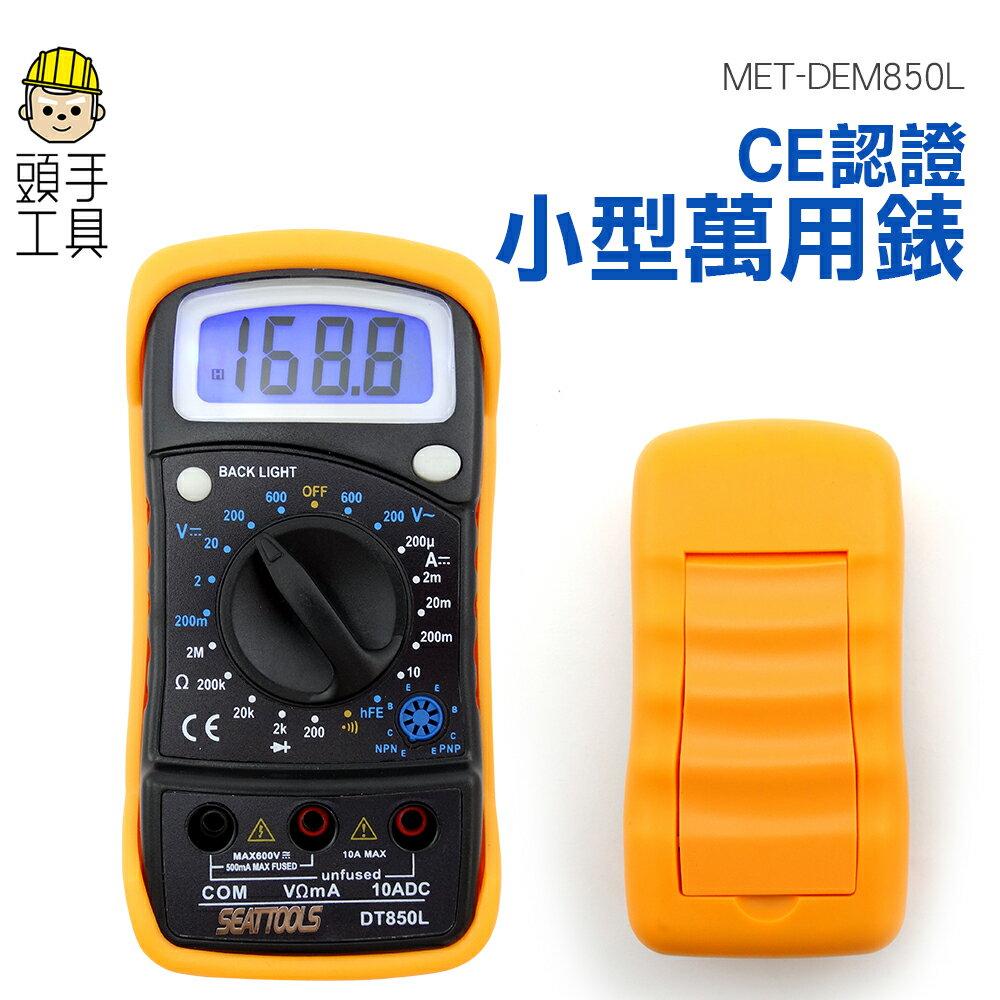 【迷你萬用錶】二極體 小型 電阻 數據保持 電壓電錶 大螢幕 背光 電流電表 小電表 MET-DEM850L