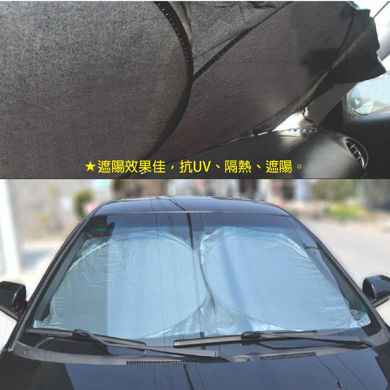 e系列汽車用品【前檔遮陽大圓遮】雙層 抗UV 隔熱 前檔玻璃 遮陽 擋光