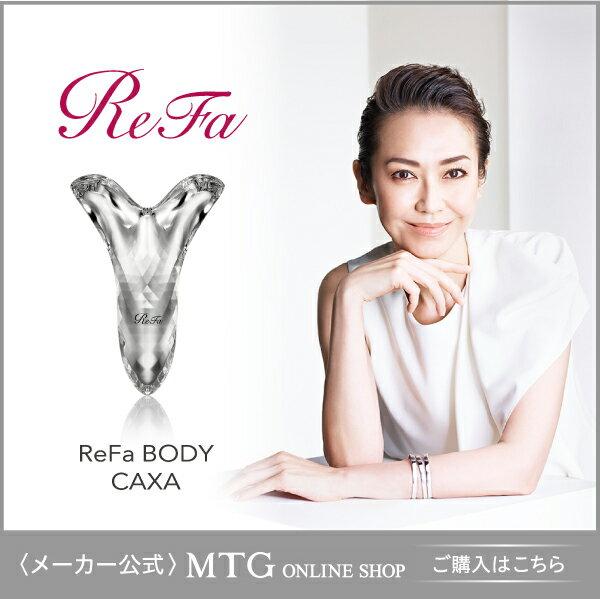 日本必買免運代購-日本mtgec-beautyReFaBODYCAXA女士美體按摩器9868601001。共1色