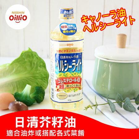 日本 日清製油 CANOLA油 (芥籽油) 900g 特級芥花油 芥花菜籽油 菜籽油 油【N102500】