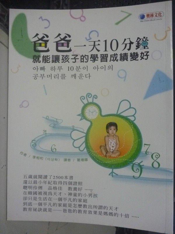 【書寶二手書T2/親子_INY】爸爸一天十分鐘就可以把孩子的學習成績變好_李相和