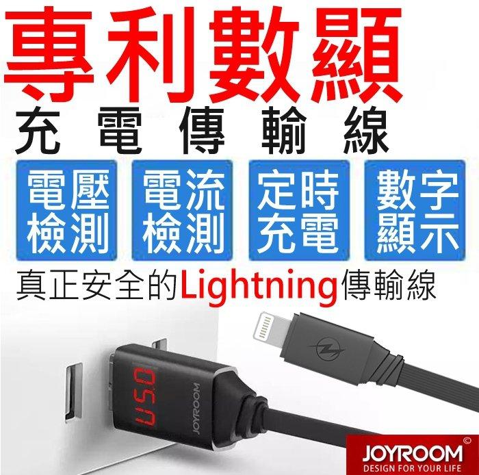 JOYROOM 專利 數字顯示螢幕 充電時間設定 電壓電流檢測 ios9 lightning USB 充電傳輸電源數據線 智能芯片 過充保護 iPad 4/Air/mini 2 3