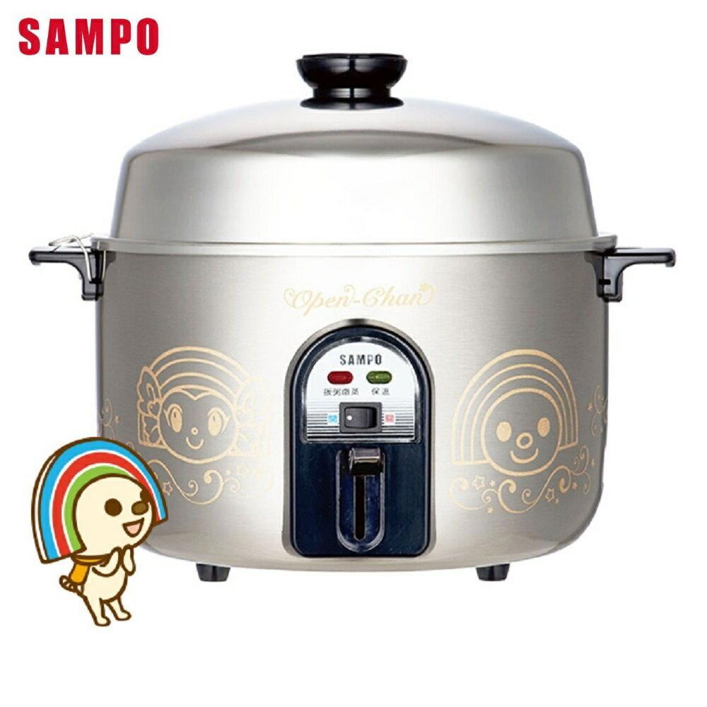 『SAMPO』☆ 聲寶 12人份 OPEN小將 全不鏽鋼電鍋 KH-QB12T(N) *免運費*