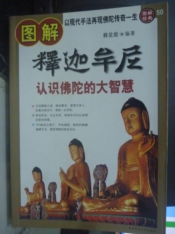 【書寶二手書T3/宗教_YCI】圖解釋迦牟尼-認識佛陀的大智慧_釋見信_簡體書