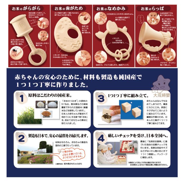 【大成婦嬰】日本 People☆新米的舔咬玩具-4件組 KM020 (米製品玩具系列) 固齒器 日本製 2
