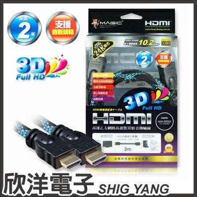 <br/><br/>  ※ 欣洋電子 ※ Magic 鴻象 HDMI 1.4版 高畫質影音傳輸線 蛇網編織(HDMI14-02K) 2M/2米/2公尺<br/><br/>