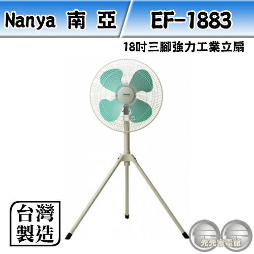 南亞牌MIT台灣製造18吋強力三腳伸縮式工業立扇(自動斷電裝置)EF-1883