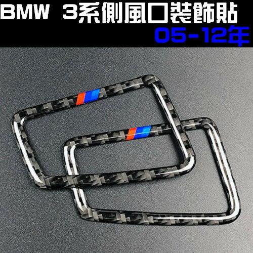 BMW3系側風口碳纖裝飾貼05-12年E90E91E92E93320I335I沂軒精品A0434