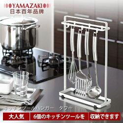 日本【YAMAZAKI】tower桌上型極簡廚具掛架-白/黑★廚具架/置物架/掛勾/掛鉤