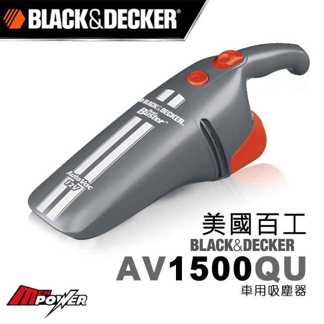 【禾笙科技】含運 美國百工 車用吸塵器 AV1500QU 雙層過濾 流線握把設計 輕巧型 2款吸嘴 操作簡單 AV 1500
