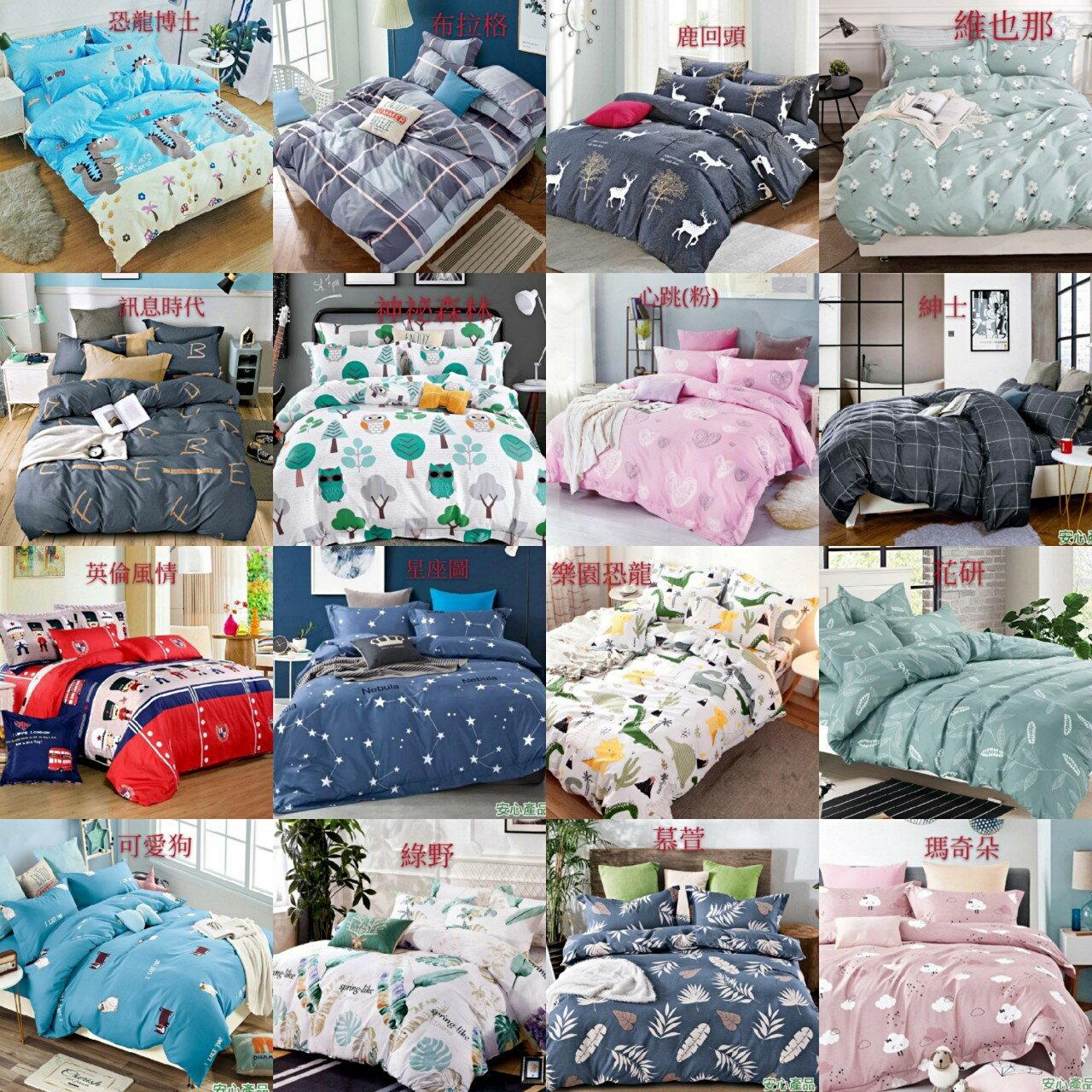 台灣製 多款任選 現貨 床包組 / 鋪棉二用被床包組 / 單人 / 雙人 / 加大 / 特大 / 四件式床包組可搭配被套or兩用被套 2