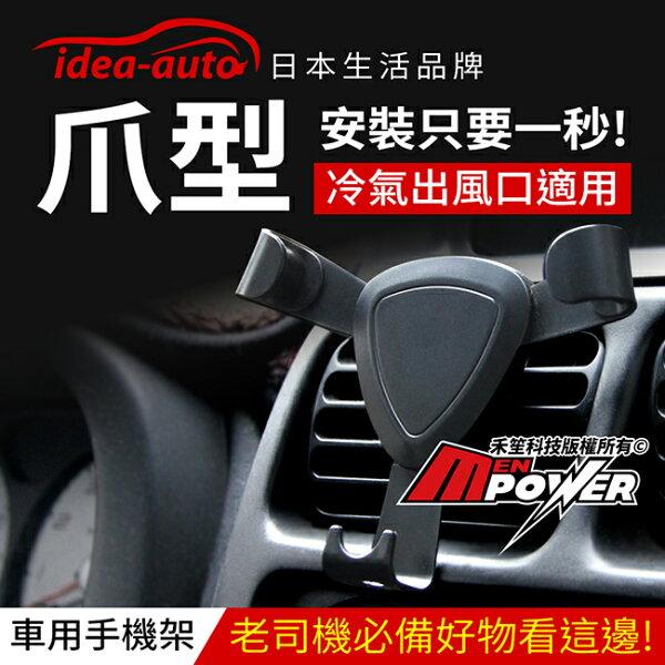 禾笙科技:ideaauto日本生活品牌爪型冷氣孔手機架車用手機架適用冷氣出風口汽車【禾笙科技】
