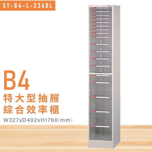 MIT台灣製造【大富】SY-B4-L-236BL特大型抽屜綜合效率櫃收納櫃文件櫃公文櫃資料櫃置物櫃