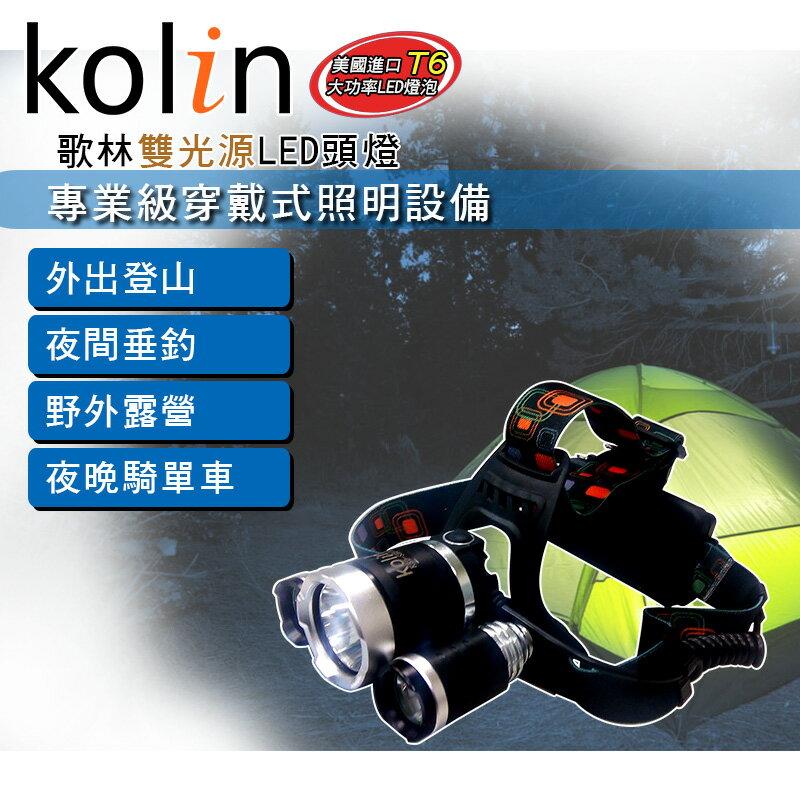 歌林雙光源LED充電式頭燈 KSD-SH20