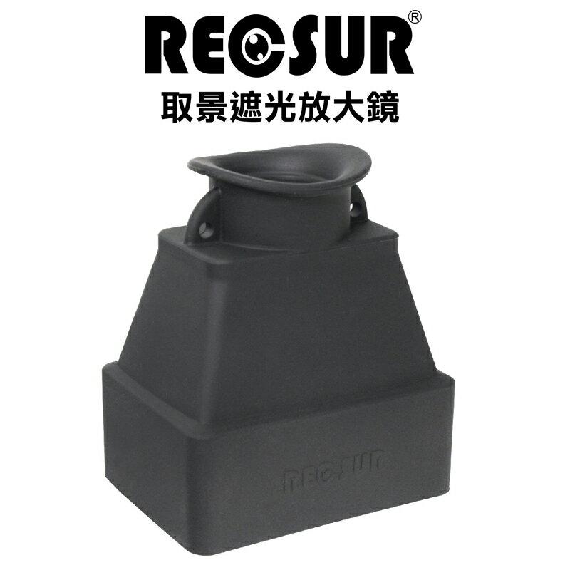 台灣銳攝 RECSUR 取景遮光放大鏡 RS-1106