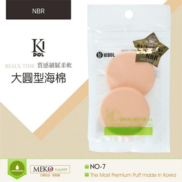 【韓國KIDOL】大圓型海棉(2入)