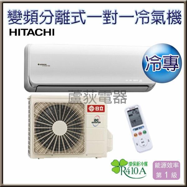 【日立~ 蘆荻電器】 全新【 HITACHI CSPF 頂級型一對一變頻冷專分離式冷氣】 RAC-22JK / RAS-22JK