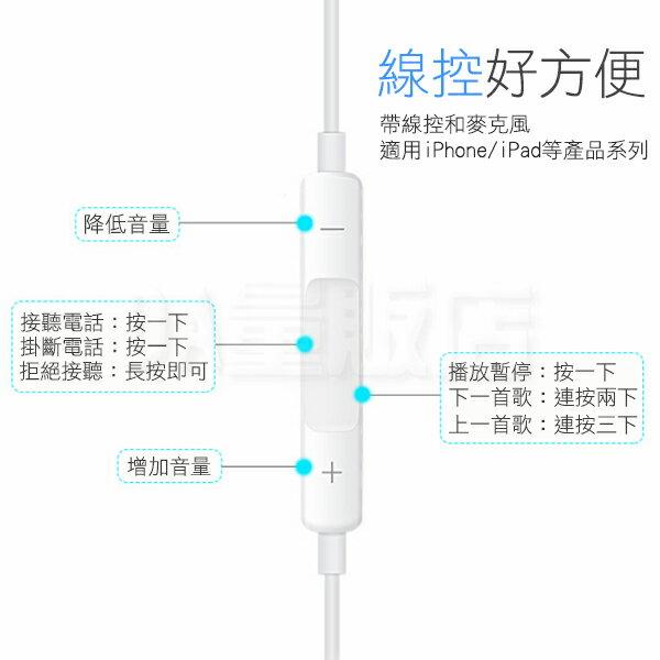 iPhone 耳機 3.5mm 蘋果耳機【送收納盒】線控 麥克風 高音質 Apple EarPods (78-4115) 5