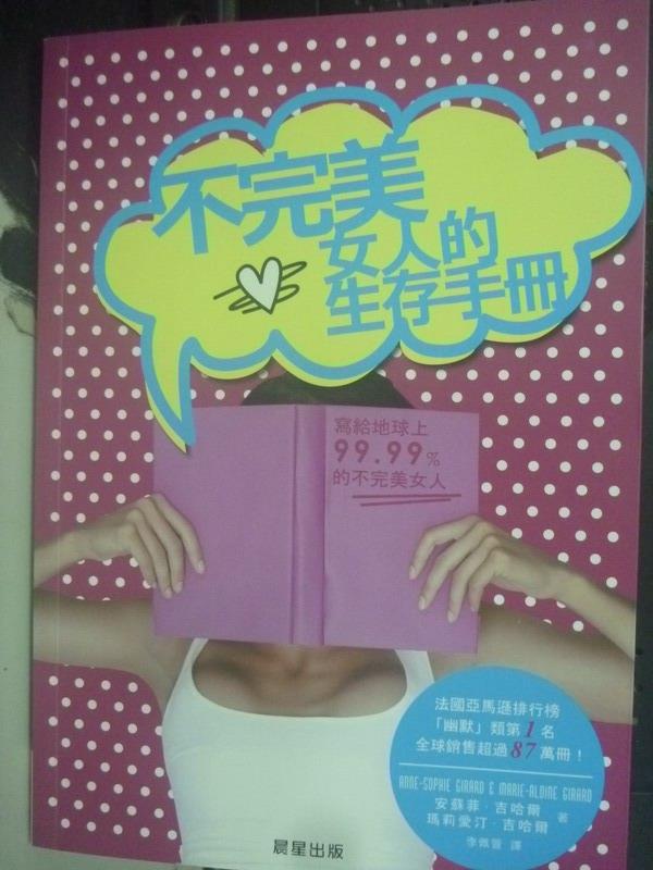 【書寶二手書T8/勵志_LJA】不完美女人的生存手冊:寫給地球上99.99%_安蘇菲
