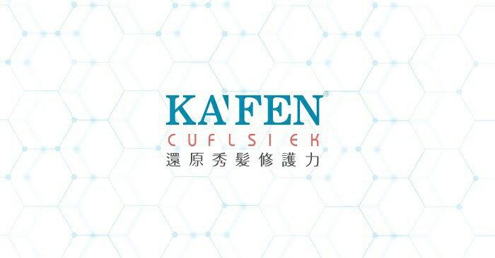 KA'FEN卡氛 還原酸系列洗髮精-760ml / 瓶(鎖色) [大買家] 2