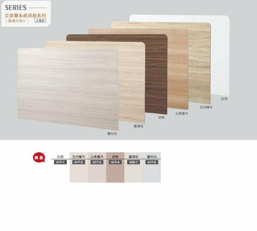 【石川家居】GD-417 艾美爾系統 3.5尺圓邊床頭片 共有六色 (不含其他商品)台中以北搭配車趟免運