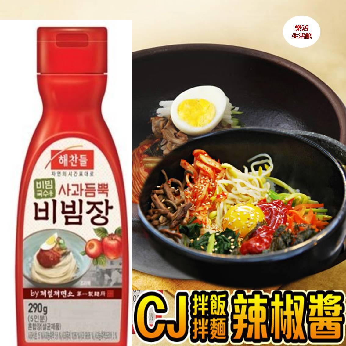 韓國 CJ石鍋拌飯拌麵專用辣椒醬290g【樂活生活館】