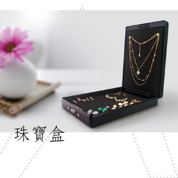 【台灣金庫王】 黑色霧面烤漆質感珠寶收納盒 DSC2 黑 / 個