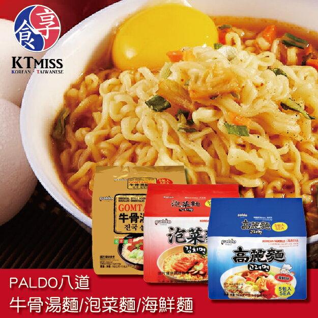 【KTmiss】八道Paldo高麗麵系列-牛骨湯麵/泡菜麵/海鮮麵