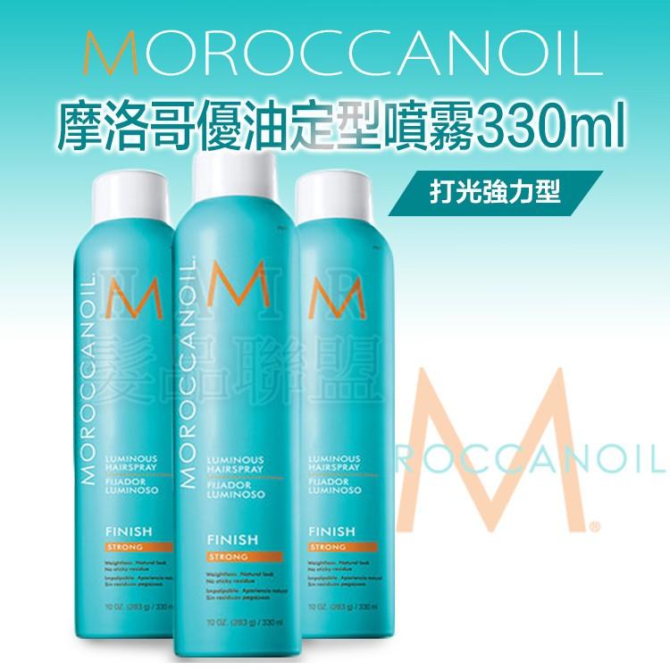 ★超葳★ MOROCCANOIL 摩洛哥優油 優油打光強力定型霧(330ml) 定型霧 (割除QR碼)