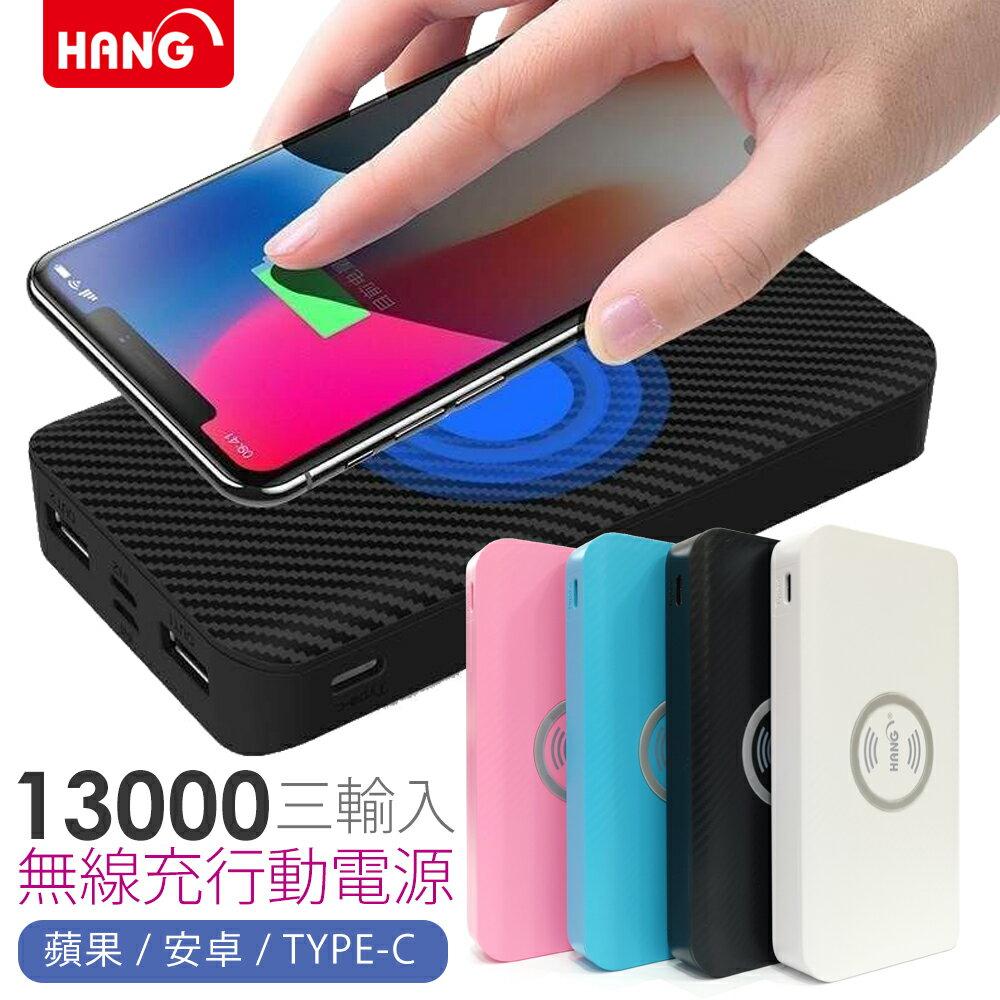 【HANG】13000三輸入無線充行動電源(W16)
