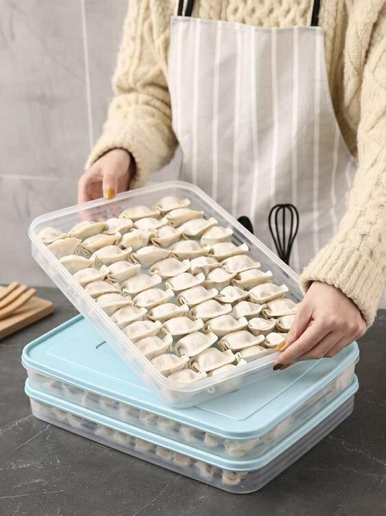 多層速凍餃子盒冰箱保鮮收納盒裝凍餃子的放餛飩水餃托盤神器家用yh