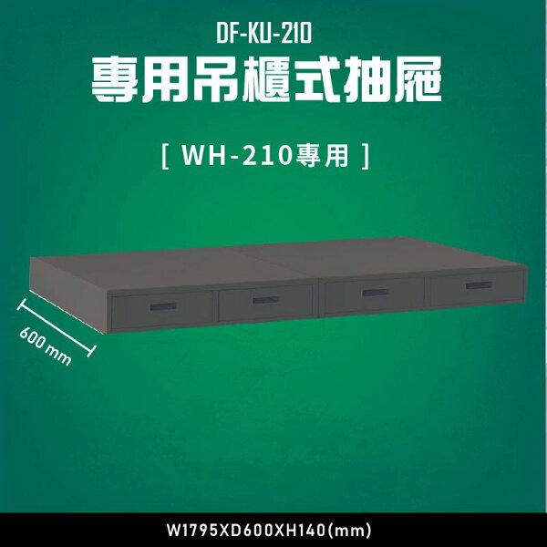 【台灣大富】DF-KU-210專用吊櫃式抽屜(WH-210專用)辦公家具台灣製造工作桌零件收納抽屜櫃零件盒