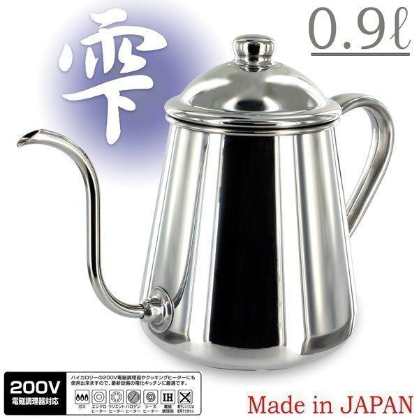 『可刷卡』日本製 Takahiro shizuku ?( 細口版 )手沖壺.細口壺. 900ML 點滴法 水如雨下