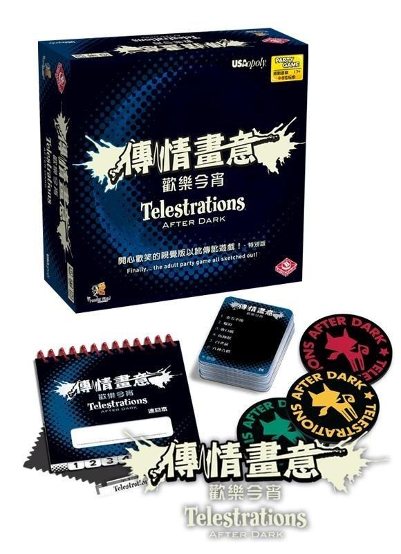 傳情畫意 歡樂今宵 Telestrations After Dark 繁體中文版 傳情畫意暗黑版 高雄龐奇桌遊 桌上遊戲專賣 栢龍