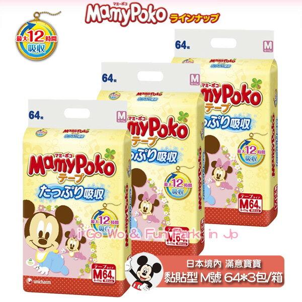 日本 M號 境內 滿意寶寶 米奇版 紙尿布 黏貼型 ? 日本製 ? 現貨