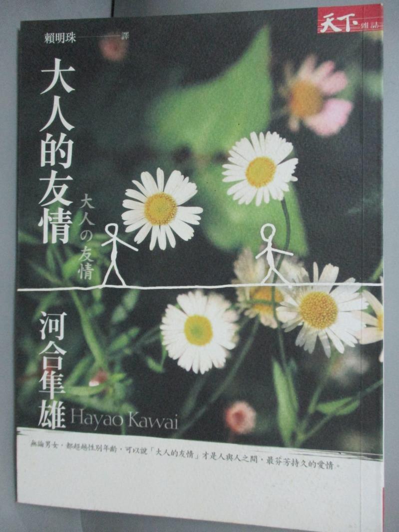 【書寶 書T2/心理_NAJ】大人的友情_河合隼雄  賴明珠