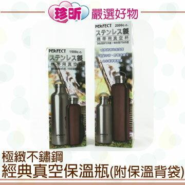 【珍昕】 極緻不鏽鋼經典真空保溫瓶系列~附保溫背袋(2尺寸1500cc.2000cc)/ 保溫瓶