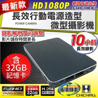 【CHICHIAU】Full HD 1080P 長效行動電源造型微型針孔攝影機 (含32GB記憶卡).