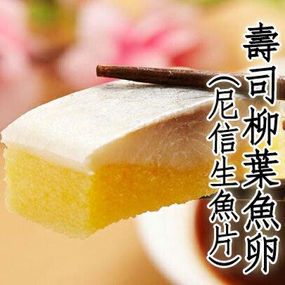 ㊣盅龐水產 ~壽司柳葉魚卵 尼信生魚片 ~淨重170g±10%  片~零售 110元  片