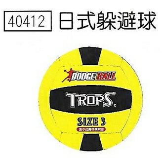 【成功success】40412日式躲避球個