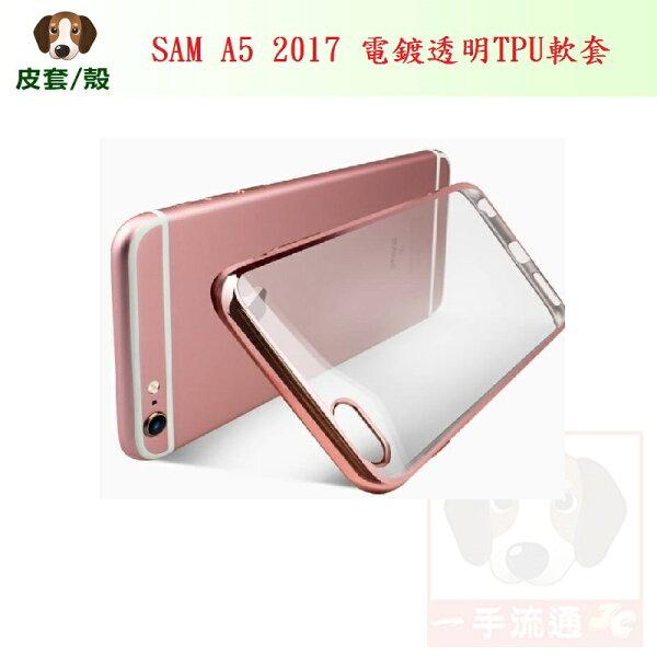 現貨免等SAMA52017電鍍透明TPU軟套手機殼保護殼