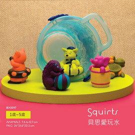 【淘氣寶寶】美國B.Toys感統玩具-貝思愛玩水
