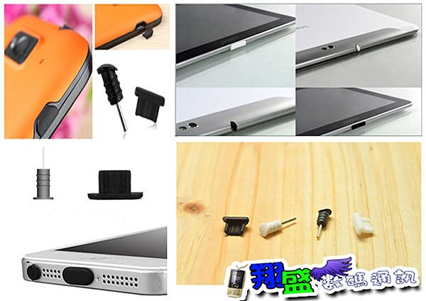 耳機防塵塞 IPhone6 i6+ 5S 4S ipad air mini S6 S7 edge M10 M9+ E9+ X9 850 530 紅米Note3 A5 A7 A8 A9 J7 Note4 Note5 XA X Z5P Z3+ ZE551ML ZE550KL ZE601KL