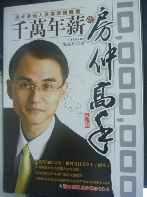 【書寶二手書T4/行銷_IPL】千萬年薪的房仲高手_施亮州