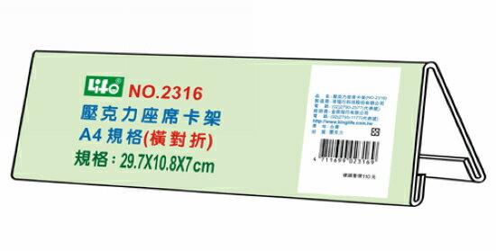 LIFE 徠福 壓克力座席卡架-A4橫對折(29.7x10.8x7cm)  /個 NO.2316